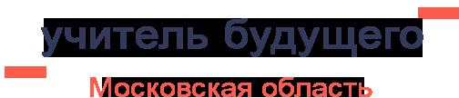 ЦНППМПР Московская область